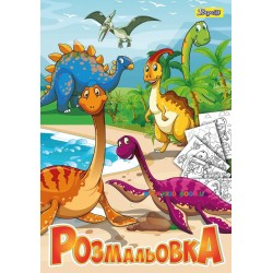 Раскраска Динозавры, 12 стр. 1 вересня 740991