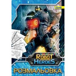 Раскраска Роботы, 12 стр. 1 вересня 741098