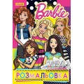 Раскраска Barbie 3, 12 стр. 1 вересня 741106