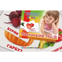 """Набор детских укр. карточек """"Овочі"""", 15 шт в наборе 1Вересня 952795"""