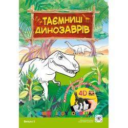 """Живая 3D раскраска """"Тайна динозавров"""" Выпуск 3"""