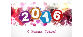Режим работы на Новогодние праздники и Рождество!