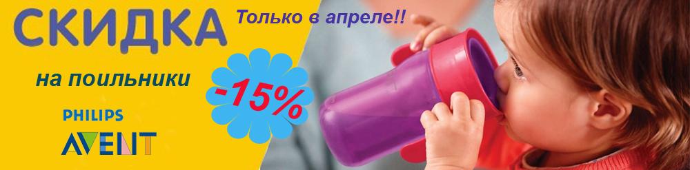 Скидка 15 % на товары от торговой марки Avent Philips!