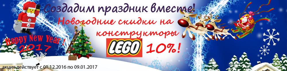 Скидки на конструкторы Lego!