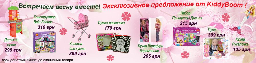 Лучшие цены на подарки для девочек!