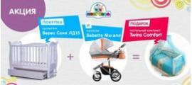 При покупке кровати ЛД-15 и коляски Bebetto Murano - постельный комплект Twins Comfort 8 эл. в подарок!