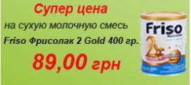 Лучшая цена на сухую молочную смесь Friso Фрисолак 2 Gold 400 гр.