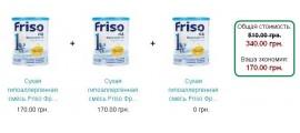 При покупке двух банок смеси Friso - третья в подарок!