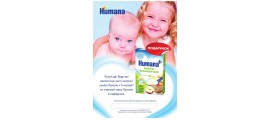 Акция от торговой марки Humana!
