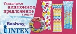 Скидки на детские товары для плавания Intex & Bestway
