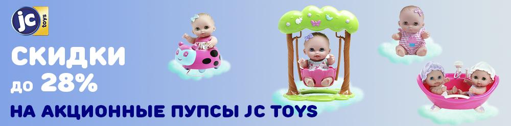 Скидка на пупсы JC-Toys