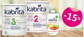 Скидка - 15 % на детское питание Kabrita!
