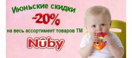 Скидки на товары для детей Nuby!