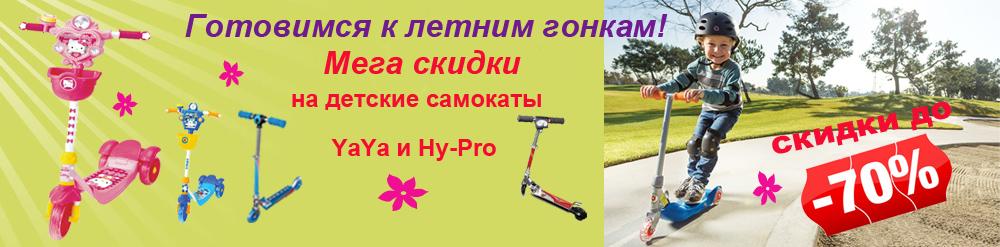 Скидки до -70 % на скутеры