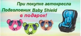 При покупке автокресла - подголовник Baby Shield в подарок!