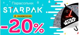 -20% на зонтики Starpak