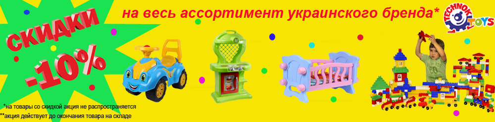 Скидка 10 % на товары Technok Toys!