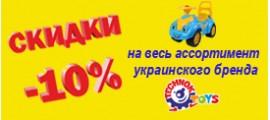 Скидка 10 % на товары Technok Toys! Покупаем качественные украинские товары!