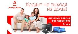 Новый сервис онлайн-кредитования! Кредит не выходя из дома от Альфа-Банка!