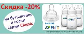 """Скидки 20 % на соски и бутылочки серии Classic ТМ """"Avent"""""""