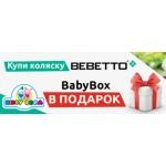 При покупке коляски Bebetto - BabyBox в подарок!