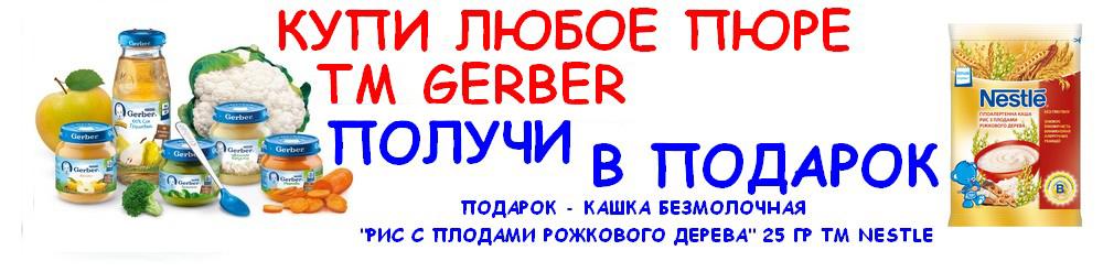 Акция от торговой марки Gerber!