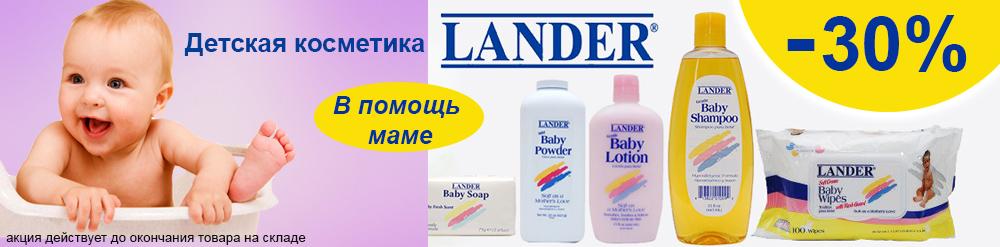 Скидка на Lander