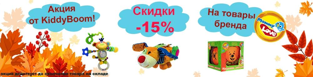 Скидка -15 % на Mommy Love