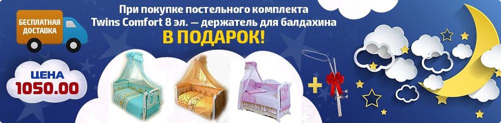 Постель Twins Comfort 8 эл.-бесплатная доставка по Украине!