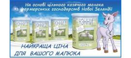 Лучшая цена на сухие молочные смеси НЭННИ!