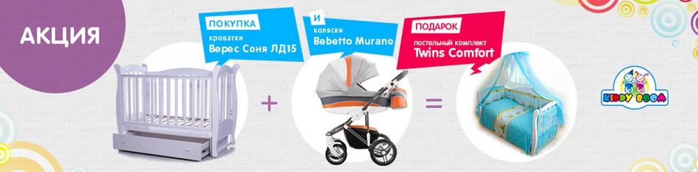 ЛД-15 + коляска Bebetto Murano - Twins Comfort 8 эл. в подарок!
