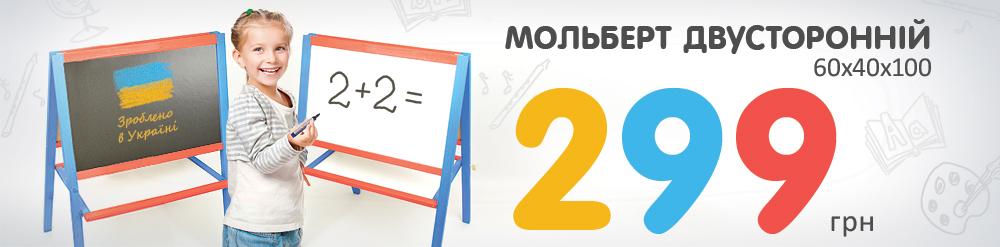Мольберт двусторонний всего за 299 грн.