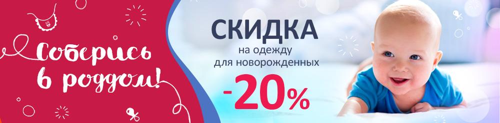 Скидка -20 % на одежду для новорожденных!