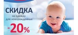 Скидка 20 % на одежду для новорожденных!