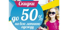 Скидки на летнюю одежду до 50%!
