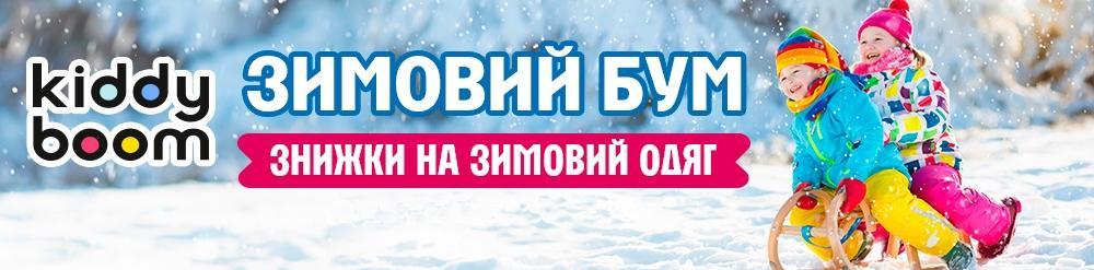 Зимний бум