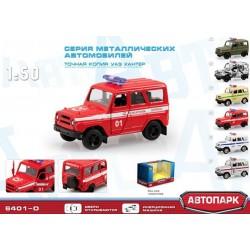 Модель пожарная машина УАЗ-469 металлическая инерционная Автопарк 6401D