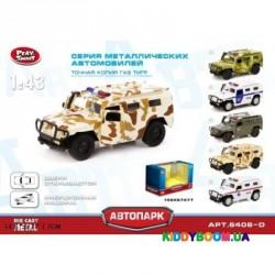Модель джип «Тигр» Автопарк 6408D
