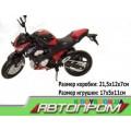 Мотоцикл инерционный (3 цвета) Автопром 7751