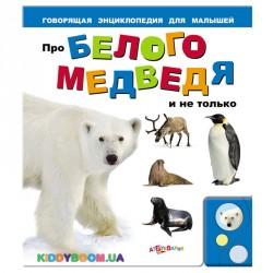 Книга Про белого медведя Азбукварик