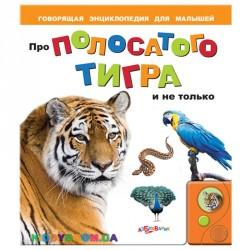 Книга Про полосатого тигра Азбукварик