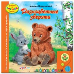 Книга Разноцветные зверята Азбукварик