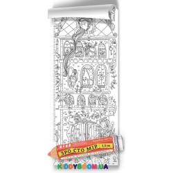 Раскраска – ростомер Домик принцессы 100 х 35 см Colorkid 33049