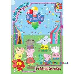 Пазлы Свинка Пеппа на ярмарке, 70 элементов G-Toys PP003
