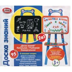 """Мольберт для рисования Доска магнитная,буквы,цифры """"Доска знаний"""" 2 в 1 Play Smart 0703"""