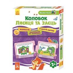 Сказка-пазл 2+ Колобок, Лисица и Заяц (Укр) Кенгуру КН826001У