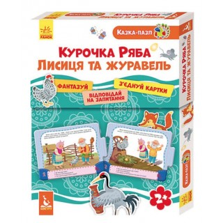 Cказка-пазл 2+ Курочка Ряба. Лисица и Журавель (Укр) Кенгуру КН826003У