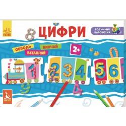 Обучающий набор Умный паровозик 2+ Цифры Кенгуру КН828001У (Укр)