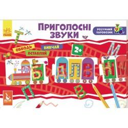 Набор для обучения Умный паровозик 2+ Согласные звуки Кенгуру КН828003У (Укр)