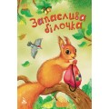 Книга Моя сказкотерапия. Запаслливая белочка Кенгуру КН833001У (Укр)